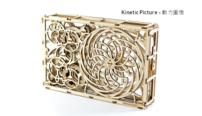 Kinetic Picture - Woodencity