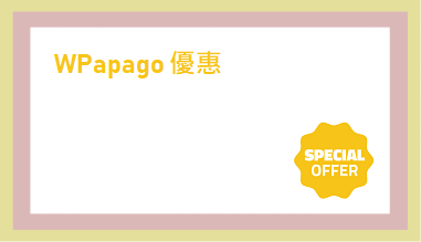 Wooden Papago Special Offer